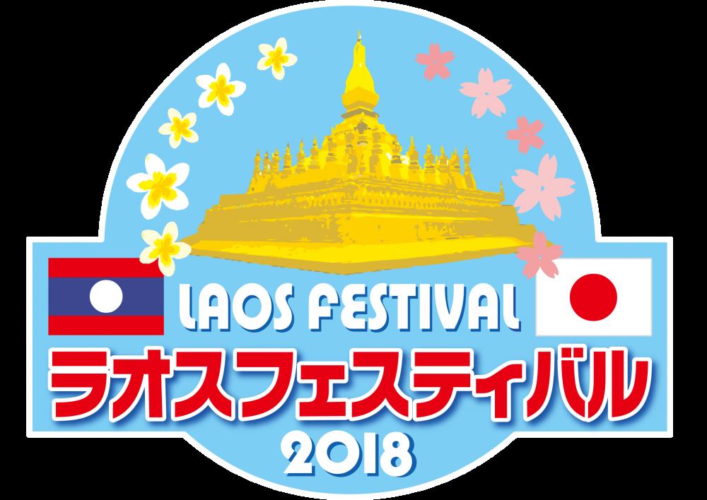 ラオスフェスティバル2018